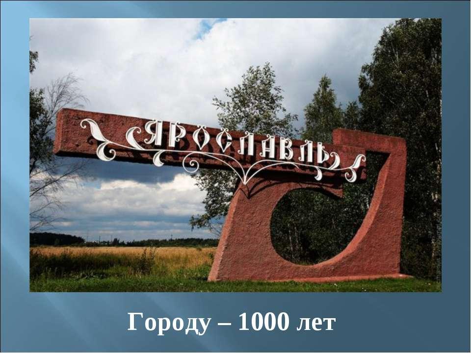 Городу – 1000 лет