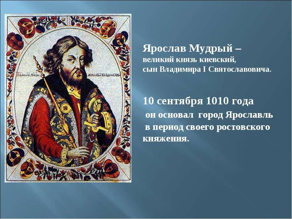 Ярослав Мудрый – великий князь киевский, сын Владимира I Святославовича. 10 с...