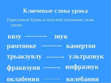 Ключевые слова урока Переставьте буквы и получите ключевые слова урока: квзу ...