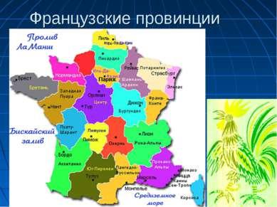 Французские провинции
