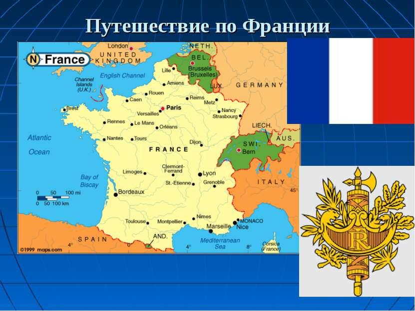 Путешествие по Франции