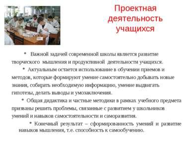 Проектная деятельность учащихся * Важной задачей современной школы является р...