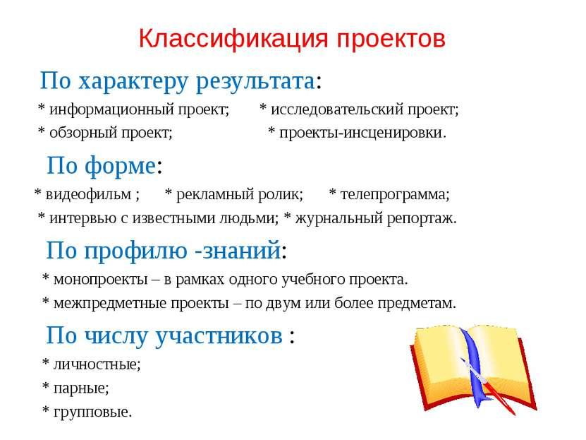 Классификация проектов По характеру результата: * информационный проект; * ис...