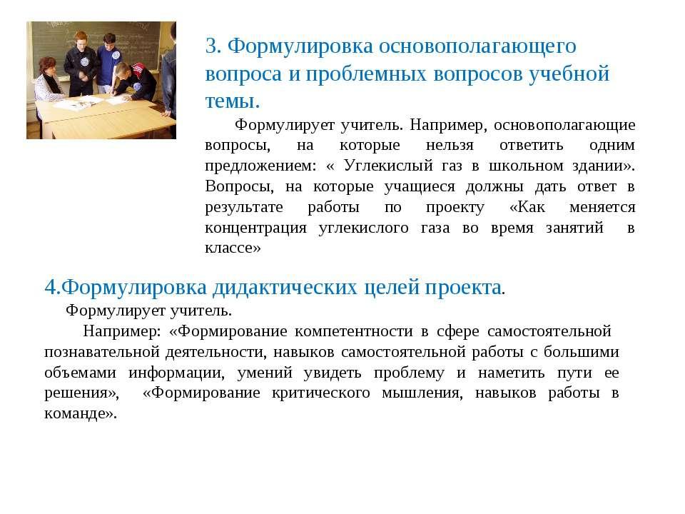 3. Формулировка основополагающего вопроса и проблемных вопросов учебной темы....