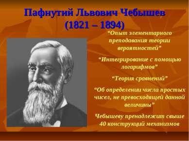 """Пафнутий Львович Чебышев (1821 – 1894) """"Опыт элементарного преподавания теори..."""