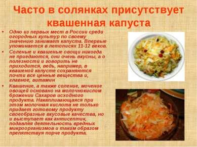 Часто в солянках присутствует квашенная капуста Одно из первых мест в России ...