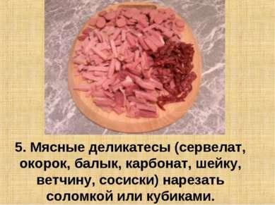 5. Мясные деликатесы (сервелат, окорок, балык, карбонат, шейку, ветчину, соси...
