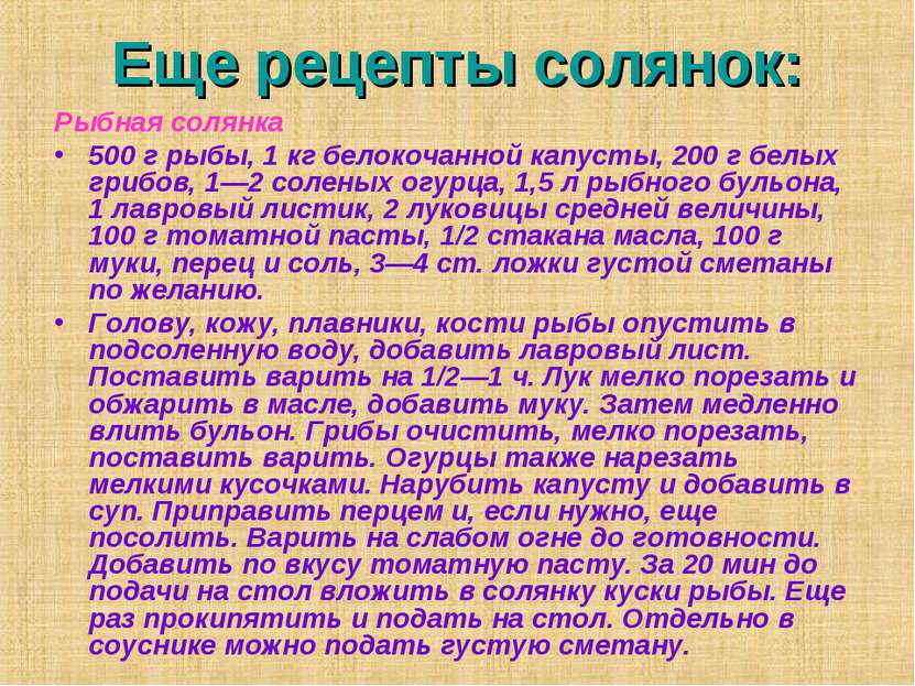 Еще рецепты солянок: Рыбная солянка 500 г рыбы, 1 кг белокочанной капусты, 20...