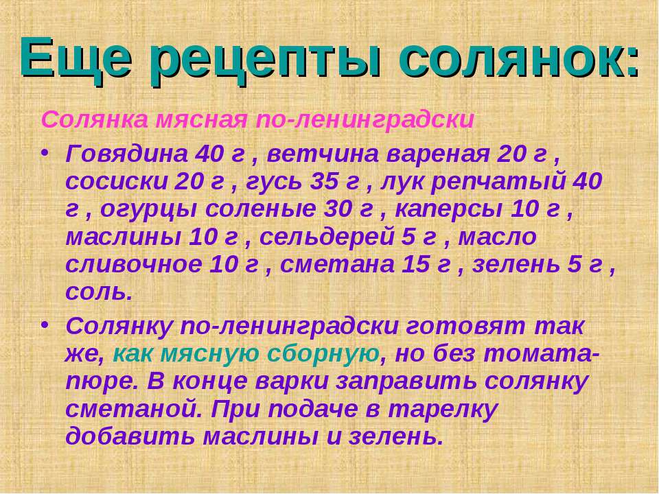 Еще рецепты солянок: Солянка мясная по-ленинградски Говядина 40 г , ветчина в...