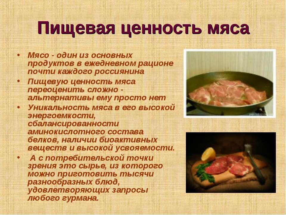 Пищевая ценность мяса Мясо - один из основных продуктов в ежедневном рационе ...