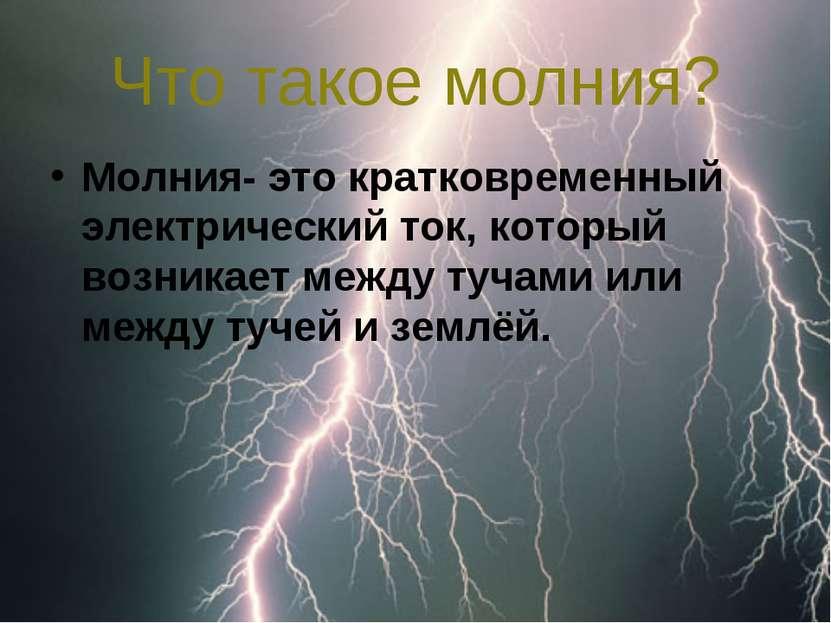 Что такое молния? Молния- это кратковременный электрический ток, который возн...