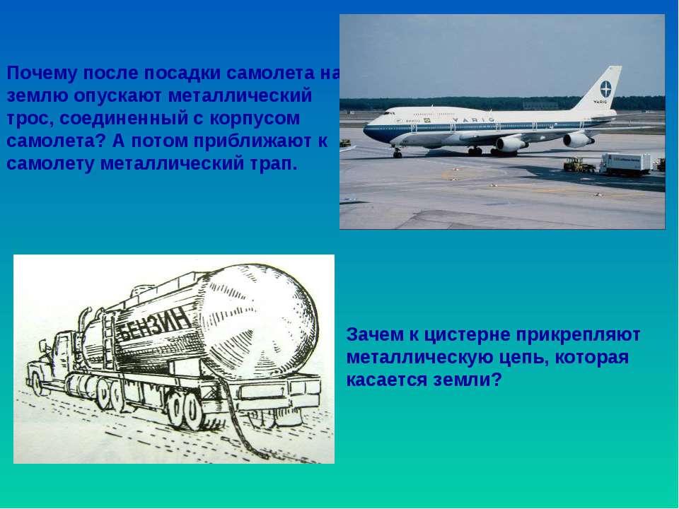 Почему после посадки самолета на землю опускают металлический трос, соединенн...