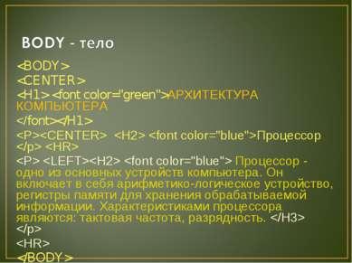 АРХИТЕКТУРА КОМПЬЮТЕРА Процессор Процессор - одно из основных устройств компь...