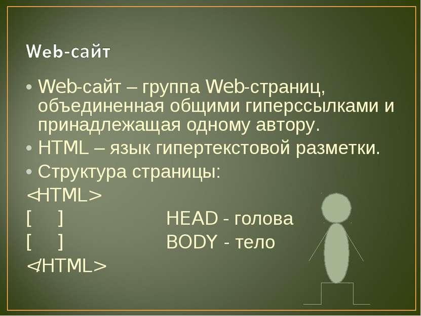Web-сайт – группа Web-страниц, объединенная общими гиперссылками и принадлежа...