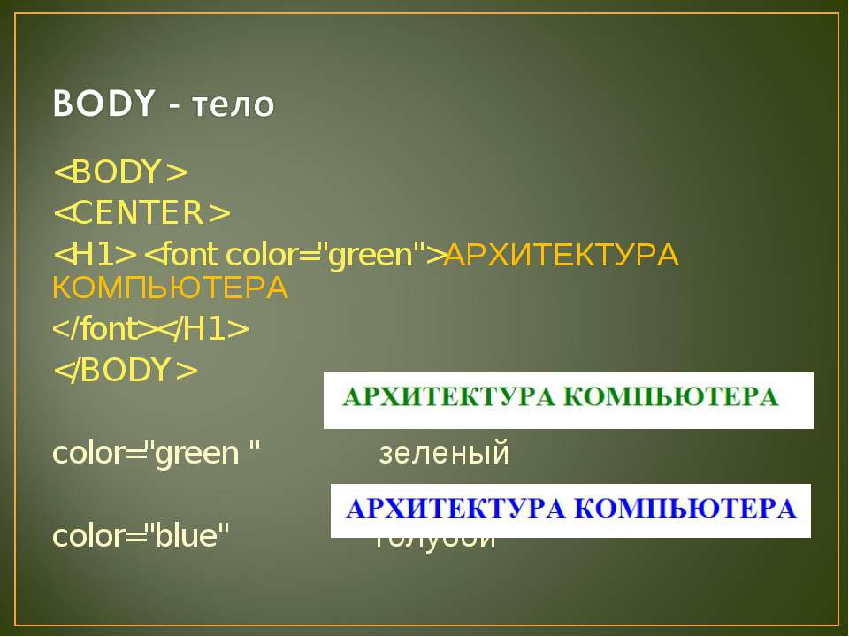 """АРХИТЕКТУРА КОМПЬЮТЕРА color=""""green """" зеленый color=""""blue"""" голубой"""