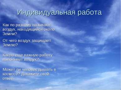 Индивидуальная работа Как по разному называют воздух, находящийся около Земли...