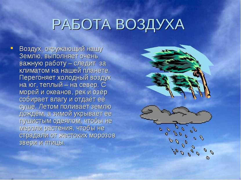 РАБОТА ВОЗДУХА Воздух, окружающий нашу Землю, выполняет очень важную работу –...