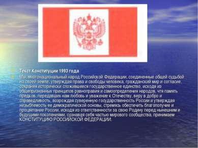Текст Конституции 1993 года Мы, многонациональный народ Российской Федерации,...