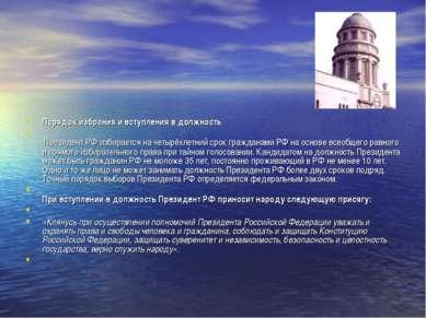 Порядок избрания и вступления в должность Президент РФ избирается на четырёхл...