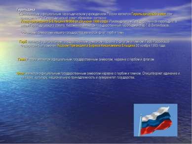 Геральдика Единственным официальным геральдическим учреждением России являетс...