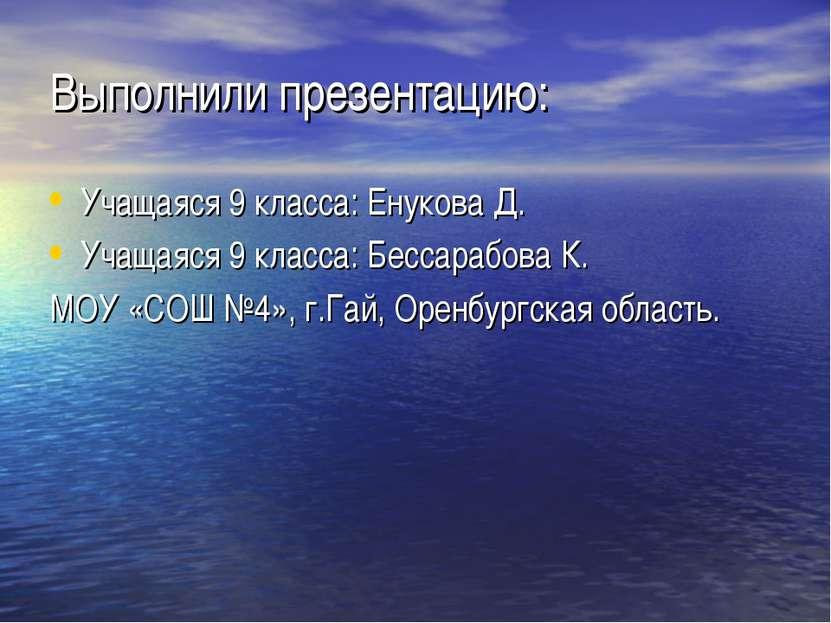 Выполнили презентацию: Учащаяся 9 класса: Енукова Д. Учащаяся 9 класса: Бесса...