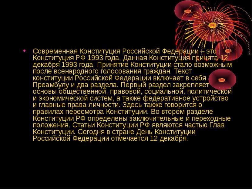 Современная Конституция Российской Федерации – это Конституция РФ 1993 года. ...