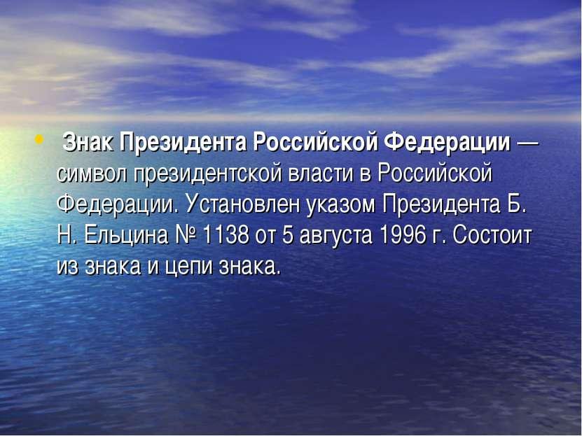 Знак Президента Российской Федерации — символ президентской власти в Российск...