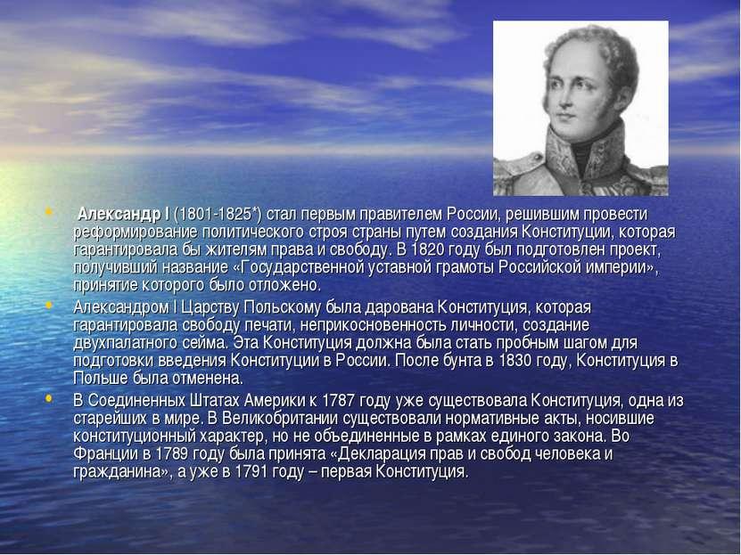 Александр I (1801-1825*) стал первым правителем России, решившим провести реф...