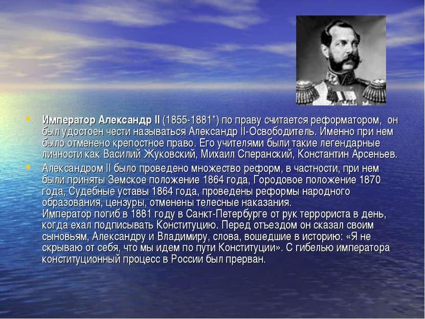 Император Александр II (1855-1881*) по праву считается реформатором, он был ...