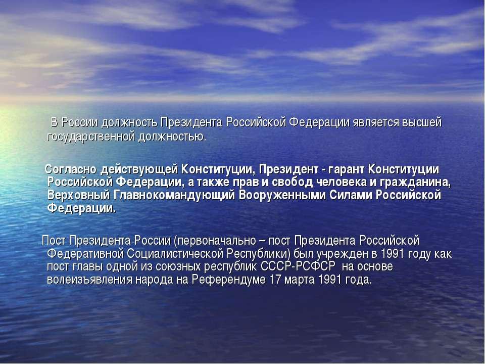 В России должность Президента Российской Федерации является высшей государств...