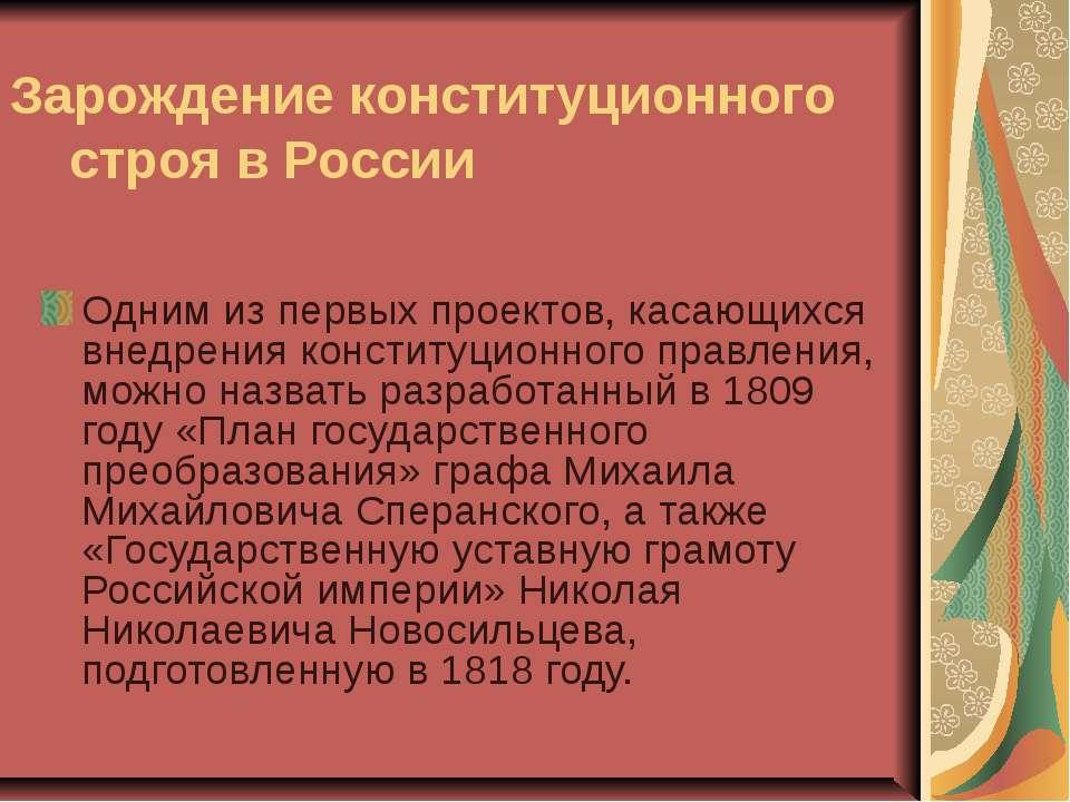 Зарождение конституционного строя в России   Одним из первых проектов, каса...