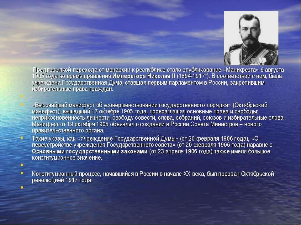 Предпосылкой перехода от монархии к республике стало опубликование «Манифеста...