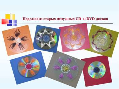 Поделки из старых ненужных CD- и DVD-дисков