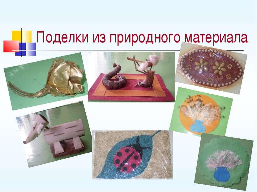 Поделки из природного материала