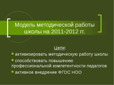Модель методической работы школы на 2011-2012 гг. Цели: активизировать методи...