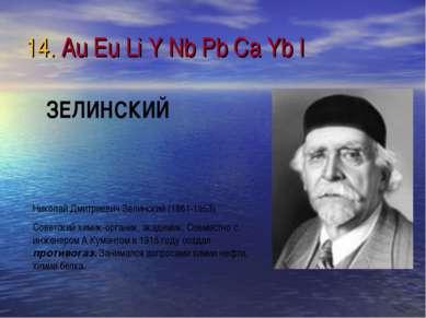 14. Au Eu Li Y Nb Pb Ca Yb I Николай Дмитриевич Зелинский (1861-1953) Советск...