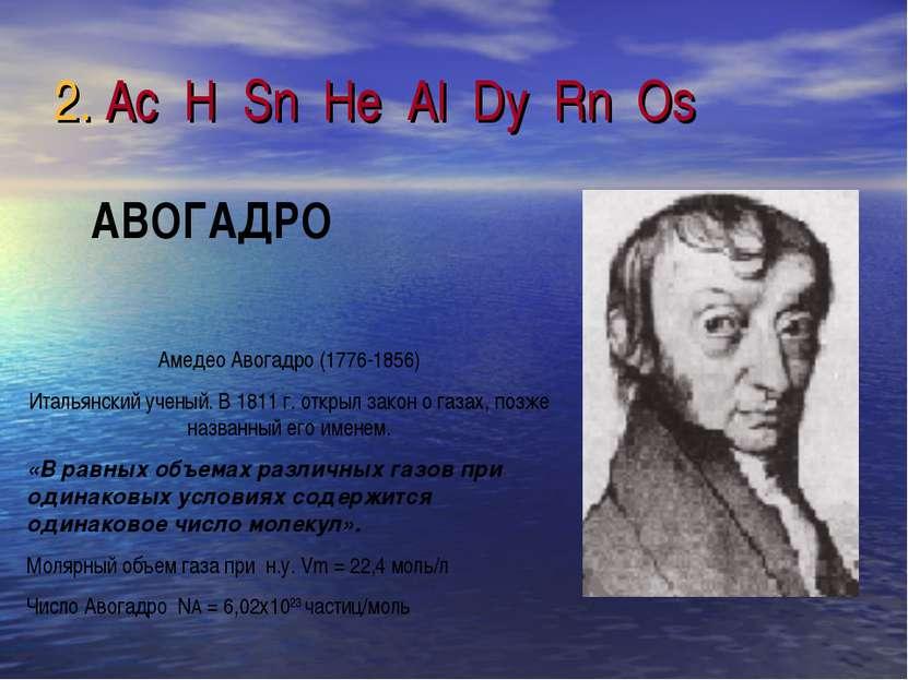 2. Ac H Sn He Al Dy Rn Os Амедео Авогадро (1776-1856) Итальянский ученый. В 1...