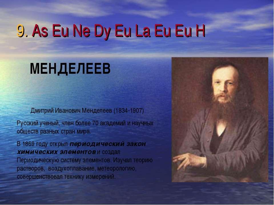 9. As Eu Ne Dy Eu La Eu Eu H Дмитрий Иванович Менделеев (1834-1907) Русский у...