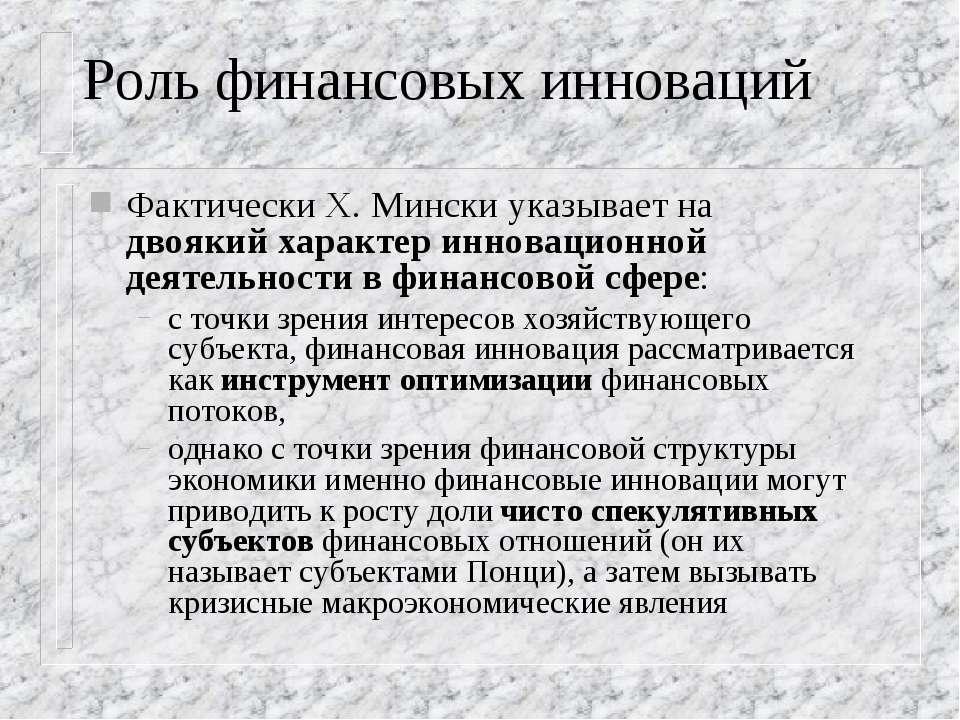 Роль финансовых инноваций Фактически Х. Мински указывает на двоякий характер ...
