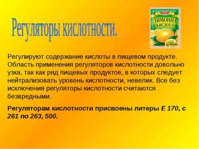 Регулируют содержание кислоты в пищевом продукте. Область применения регулято...