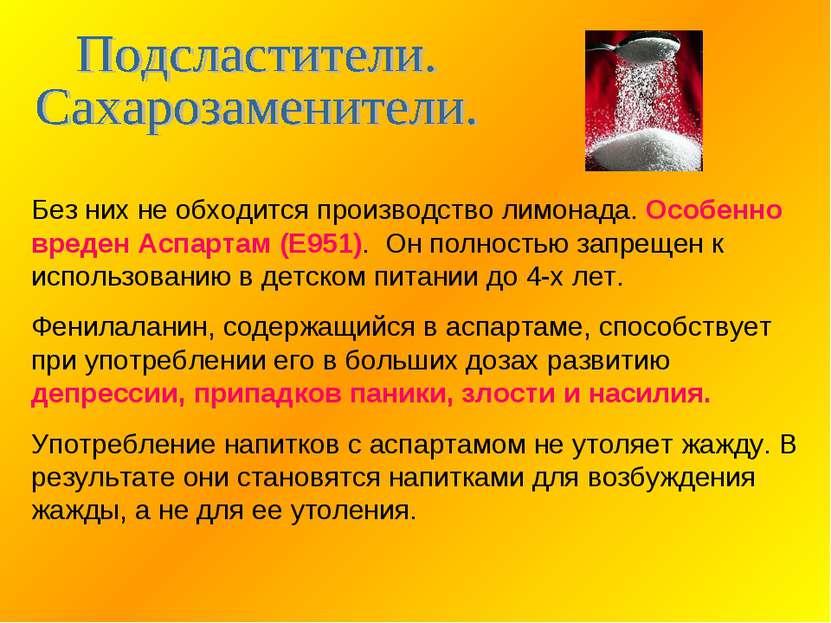 Без них не обходится производство лимонада. Особенно вреден Аспартам (Е951). ...