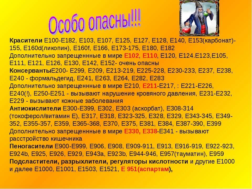 Красители Е100-Е182, Е103, Е107, Е125, Е127, Е128, Е140, Е153(карбонат)-155, ...