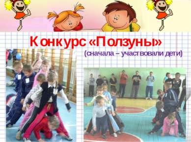 Конкурс «Ползуны» (сначала – участвовали дети)