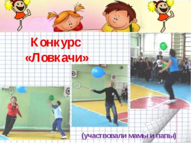 Конкурс «Ловкачи» (участвовали мамы и папы)
