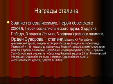 Награды сталина Звание генералиссимус, Герой советского союза, Герой социалис...