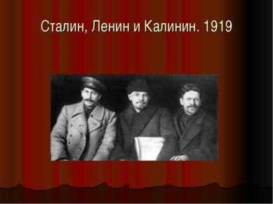 Сталин, Ленин и Калинин. 1919