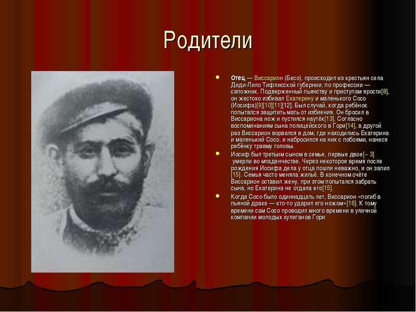 Родители Отец—Виссарион(Бесо), происходил из крестьян села Диди-Лило Тифли...