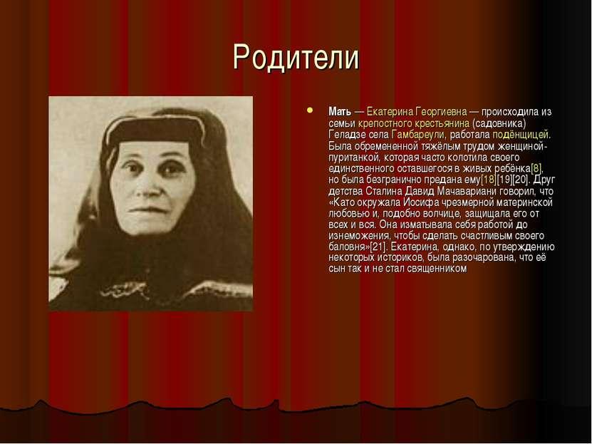 Родители Мать—Екатерина Георгиевна— происходила из семьикрепостного крест...