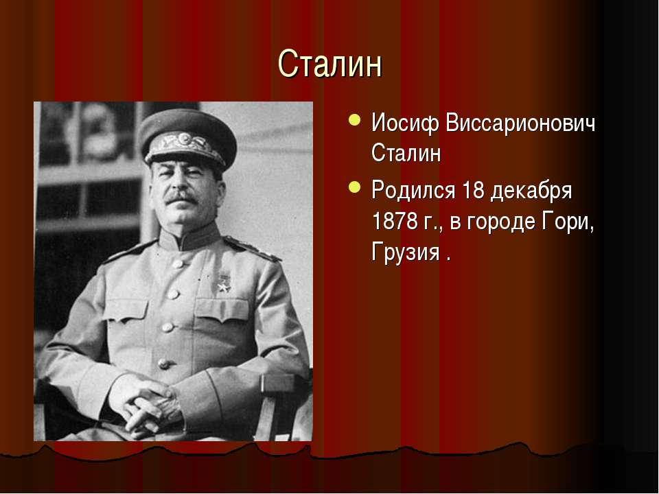 Сталин Иосиф Виссарионович Сталин Родился 18 декабря 1878 г., в городе Гори, ...