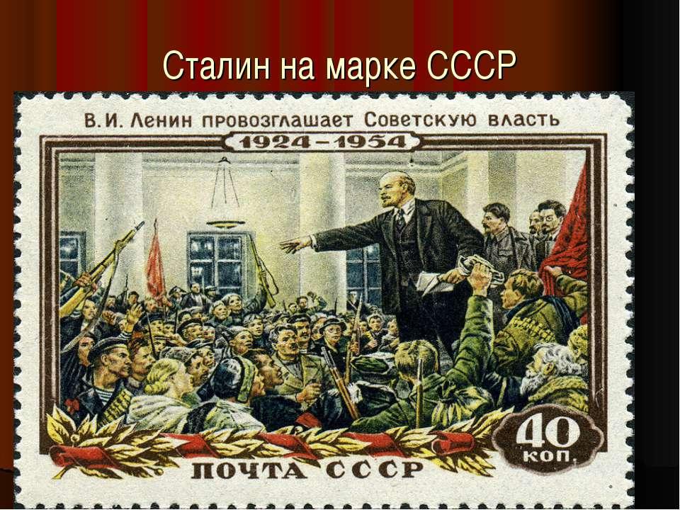 Сталин на марке СССР